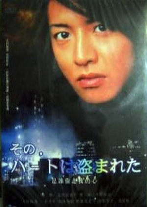 image of drama To Heart (1999) [JDRAMA]